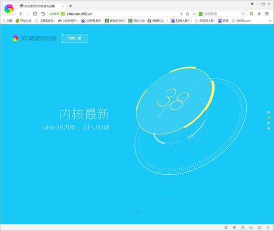 360极速浏览器电脑版官方最新版