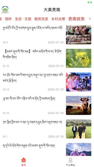 大美贵南app官方版下载