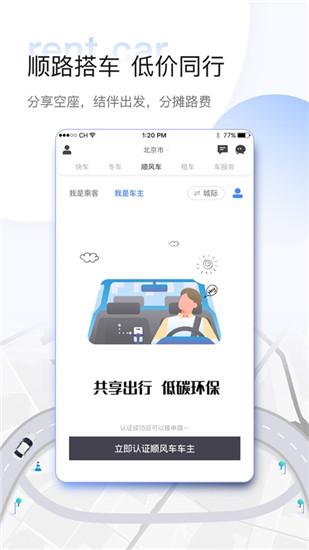 东风出行app官方版