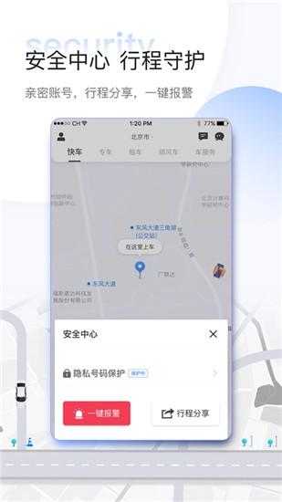 东风出行app官方版下载