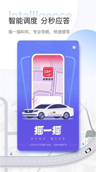 东风出行app下载