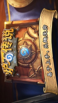 炉石传说安卓版下载官方版