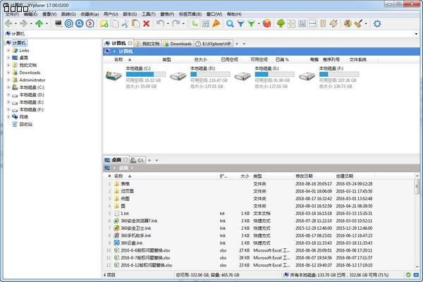 XYplorer中文破解版