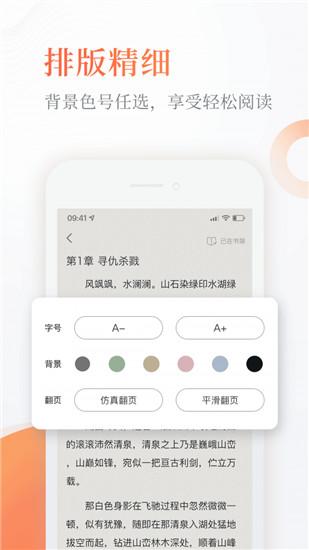 奇热小说app免费版