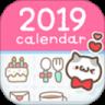 可爱日历app