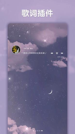 小妖精美化app下载