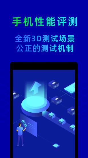 鲁大师app安卓版下载