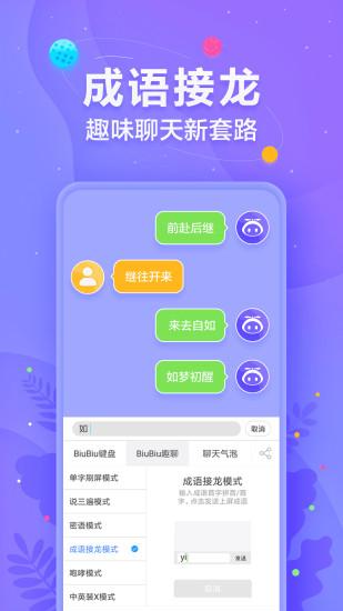 讯飞输入法app官方