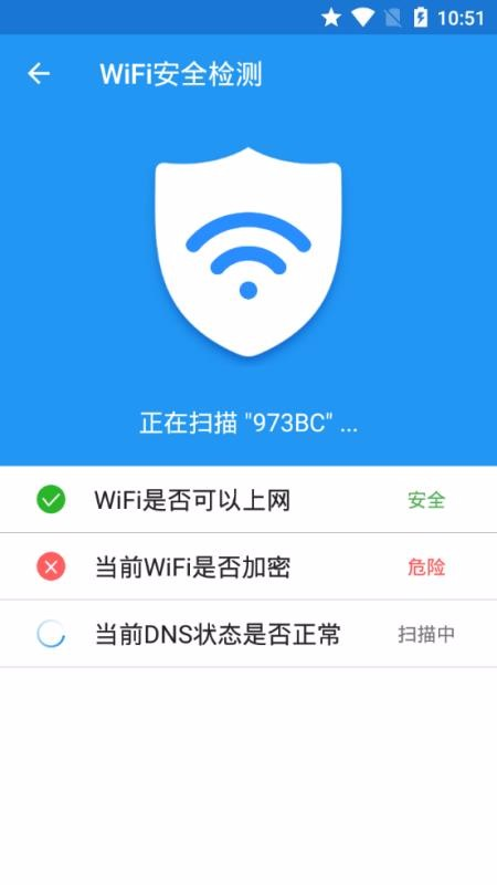 WiFi解码大师手机版app下载
