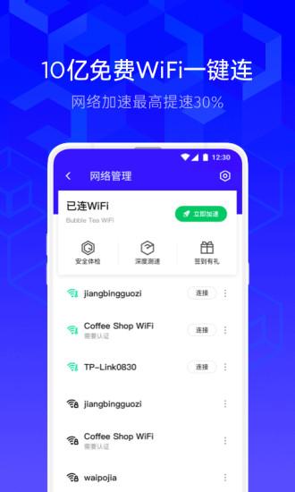 腾讯手机管家app安卓版下载