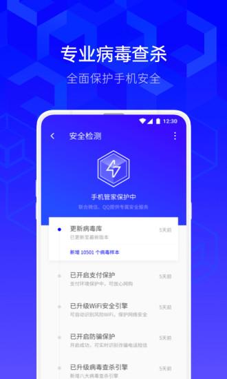 腾讯手机管家app下载