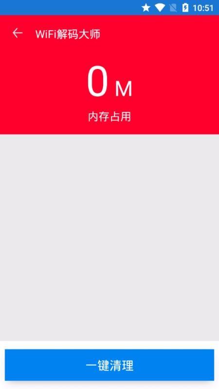 WiFi解码大师手机版下载