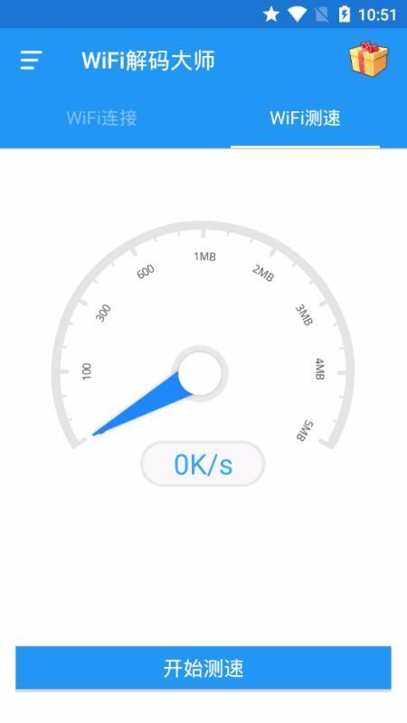 WiFi解码大师手机版