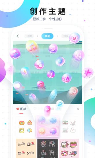 魔秀桌面app最新版下载