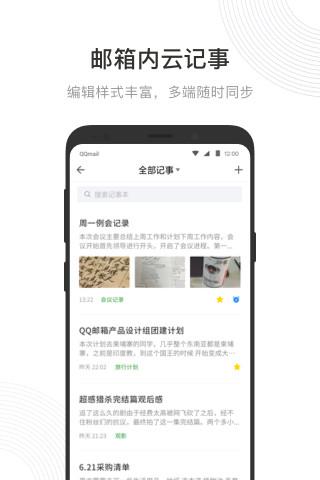 qq邮箱app下载