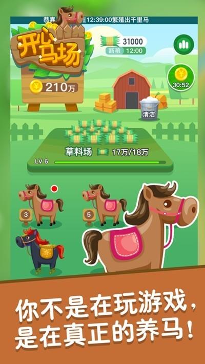 欢乐马场游戏安卓版