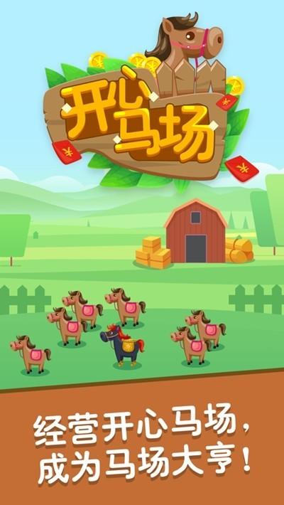 欢乐马场游戏下载