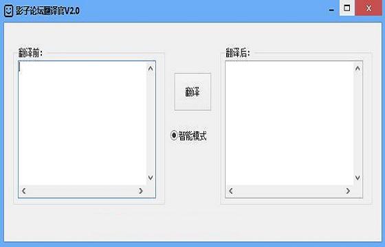 影子翻译官电脑版