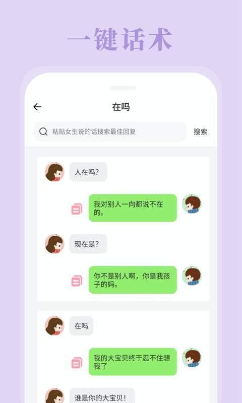 小智聊天助手app安卓版下载