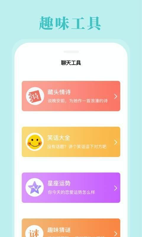 小智聊天助手app安卓版