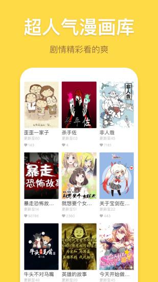 暴走漫画app截图2