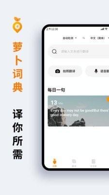 萝卜词典app