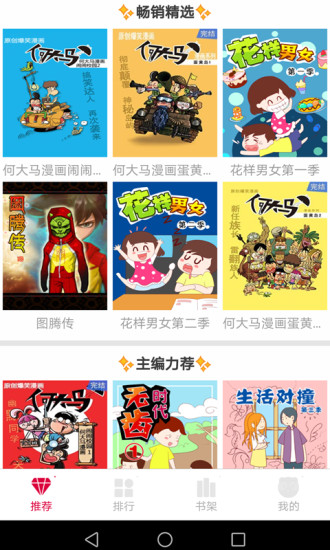 神笔动漫app截图1