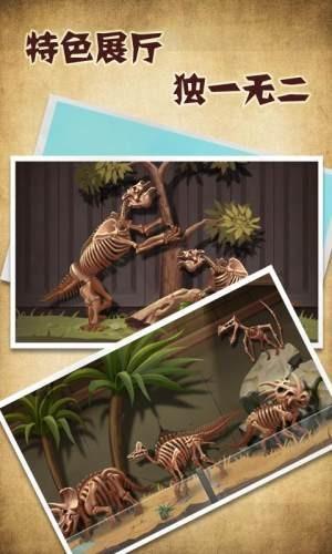 化石博物馆游戏下载