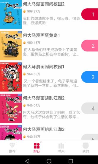 神笔动漫app截图3