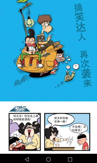 神笔动漫app截图2