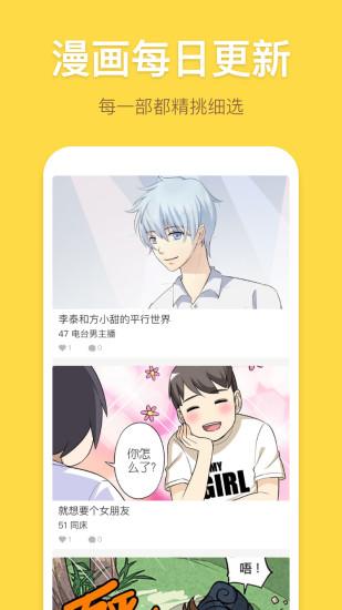 暴走漫画app截图1