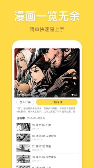暴走漫画app截图3