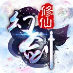 幻剑修仙手游官方版