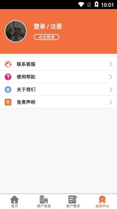 欢乐购房app最新版下载