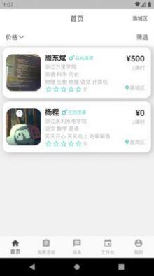 小石学伴app