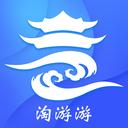 淘游游IOS官方版