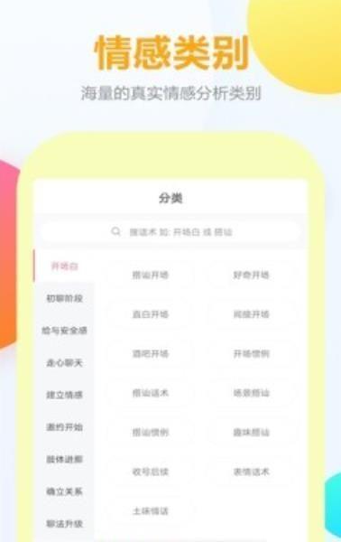 有言话术app