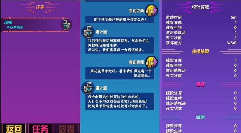 崩溃大陆中文
