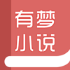 有梦小说app下载安装