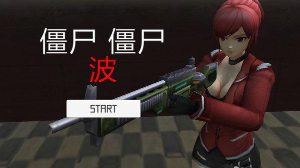 生存射击战手游最新版下载