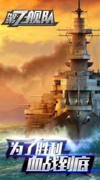 第七舰队安卓最新版