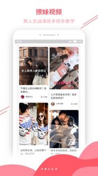 恋爱秘籍app破解版
