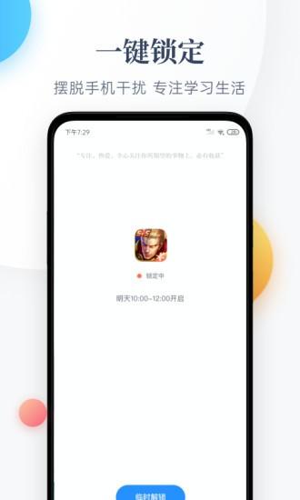 番茄守护app破解版下载