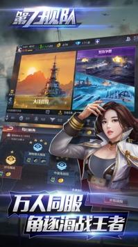 第七舰队安卓最新版下载
