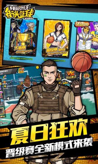 街头篮球免费外挂