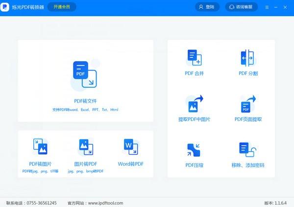 烁光PDF转换器免费电脑版