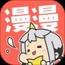 漫漫漫画App