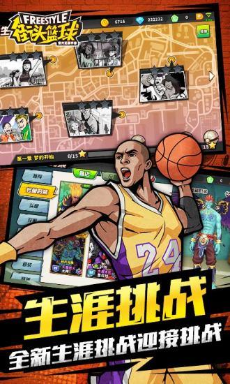 街头篮球免费