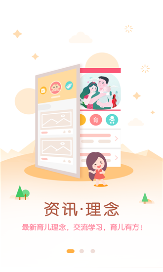 枇杷育儿官方版app下载