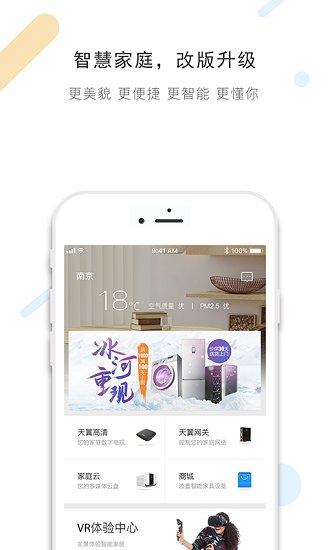 小翼管家app下载安装最新版